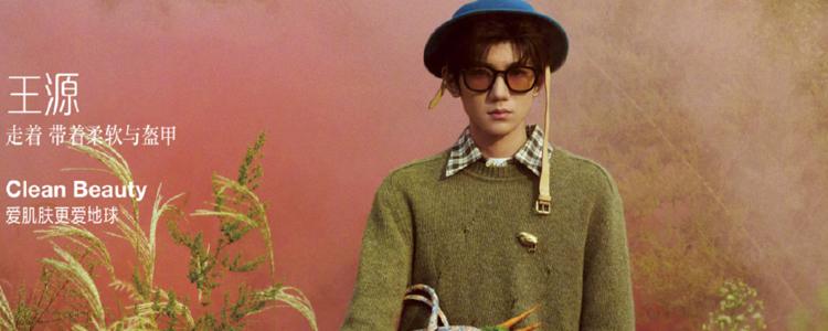 王源登上《时尚COSMO》11月刊封面 !