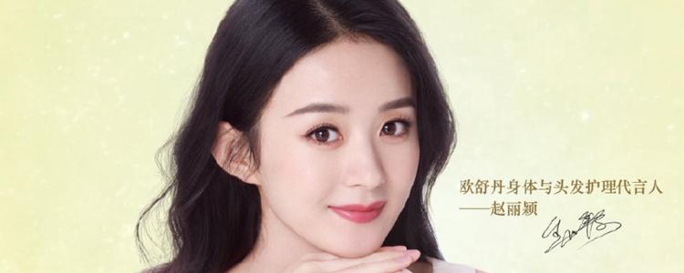 赵丽颖成为欧舒丹携手身体与头发护理代言人!