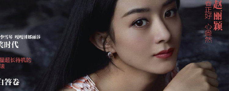 赵丽颖《时尚健康》封面大片释出!