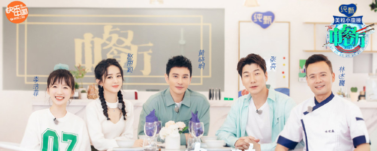 《中餐厅》第四季阵容正式官宣!